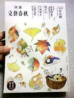 「別冊文藝春秋」11月号_b0136144_5391293.jpg