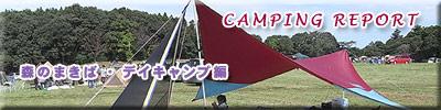 ■■ 森のまきばAC・デイキャンプ編 レポUP!■■_b0008655_3145150.jpg