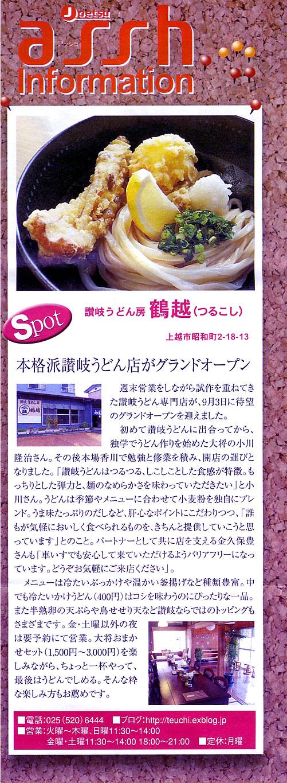 Joetsu Assh掲載記事_c0092877_11211519.jpg