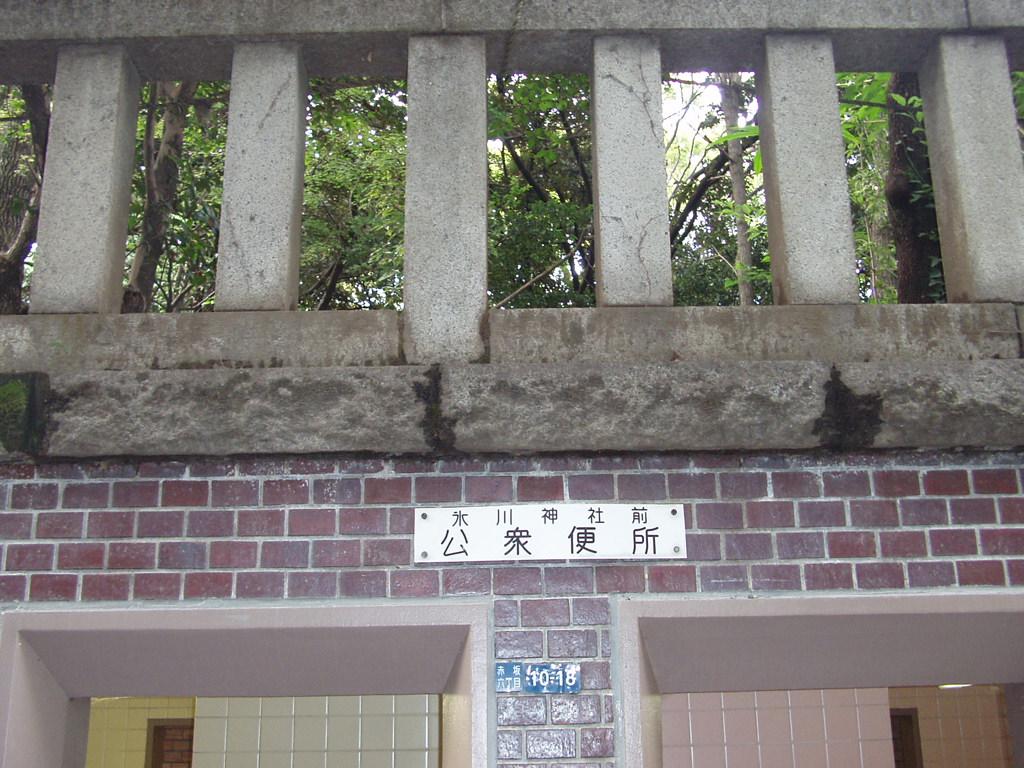 自転車の 自転車 赤羽橋 : 神社に通じる公衆便所 : 東京 ...