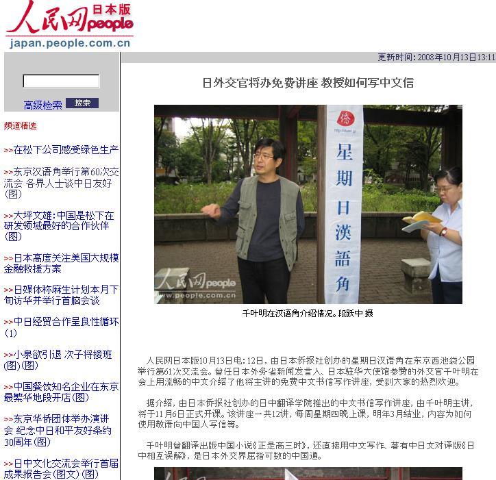 第61回漢語角交流会写真 人民網日本版に掲載_d0027795_1433487.jpg