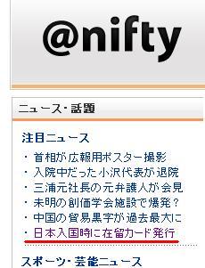 第61回漢語角交流会写真 ニフティの注目ニュースとしてトップページに掲載_d0027795_22323230.jpg