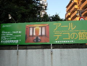 アールデコの館 東京都庭園美術館_d0029066_2335584.jpg