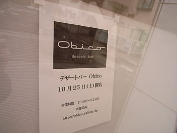 デザートバー obico もうすぐ完成です!_d0031378_21333140.jpg