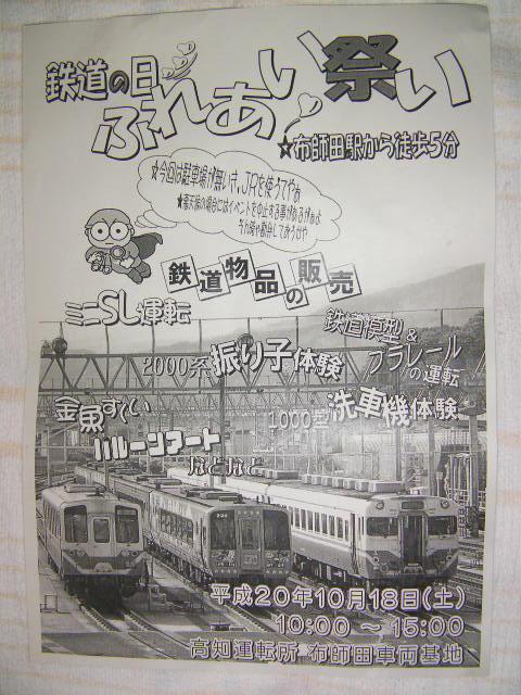 ○JR四国 鉄道の日_f0111289_6334021.jpg