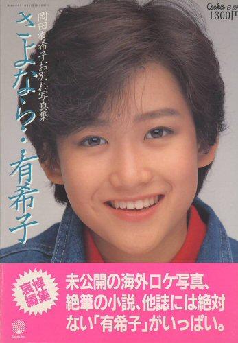岡田有希子の写真集