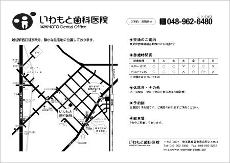 [web]いわもと歯科医院様_c0141005_23443027.jpg