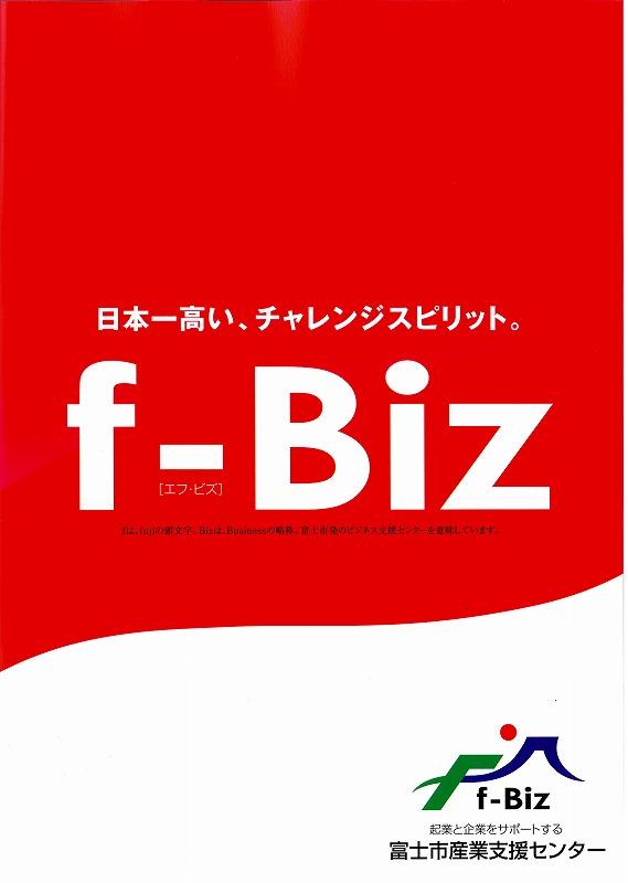 日本一高い、チャレンジスピリット 「f-Biz」_f0141310_6384950.jpg