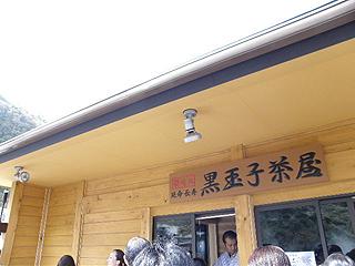 箱根_c0025217_11371961.jpg