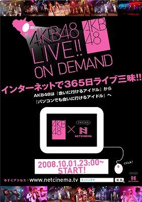 AKB48・ライブ公演を毎日ネット配信!!_e0025035_11193497.jpg