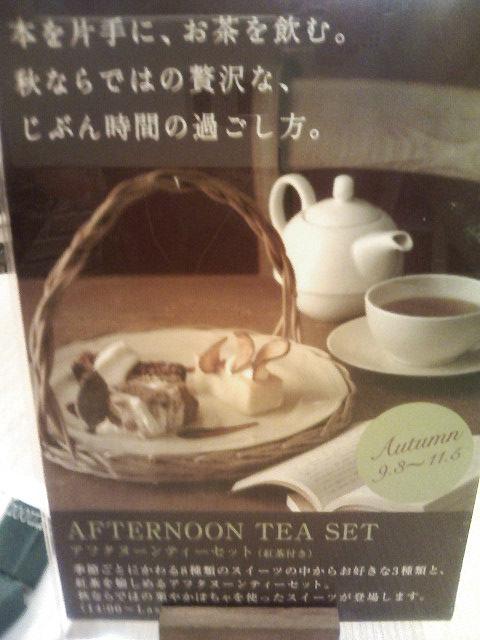 アフタヌーンティーで楽しくお茶とお買いもの♪_b0137453_14433465.jpg