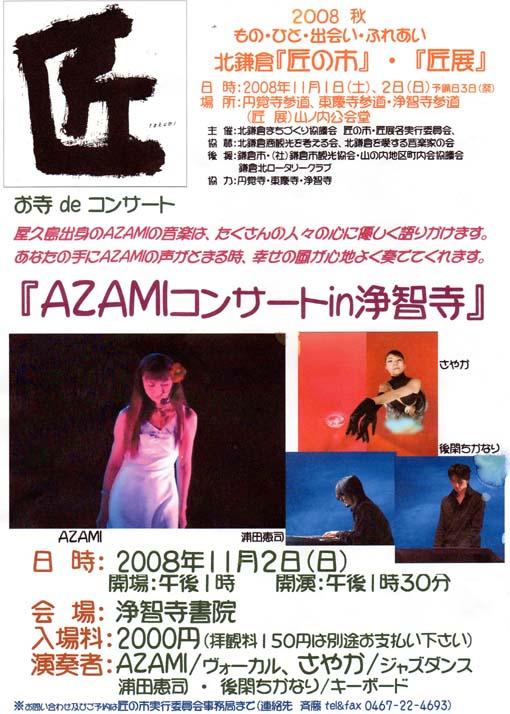 AZAMIコンサートin浄智寺:11・2(日) 13:30開演_c0014967_16265648.jpg