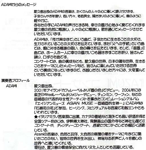 AZAMIコンサートin浄智寺:11・2(日) 13:30開演_c0014967_16281939.jpg
