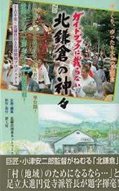 ガイドブックに載らない北鎌倉の神々臨時販売ブース開設_c0014967_16582549.jpg