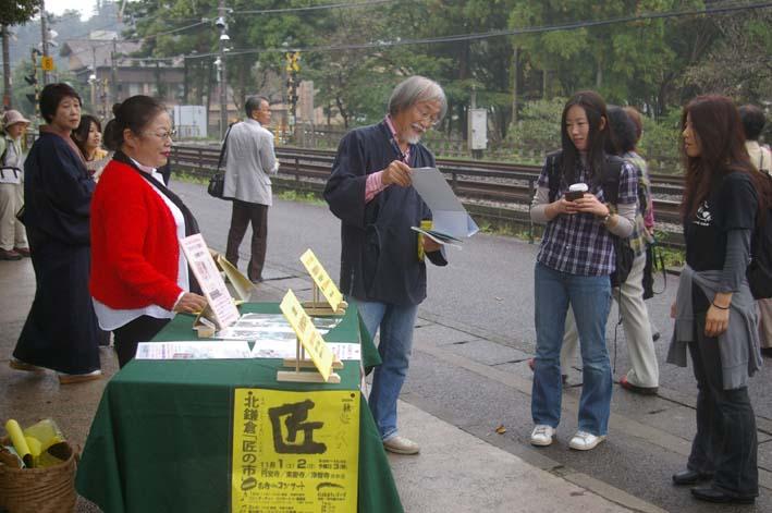 ガイドブックに載らない北鎌倉の神々臨時販売ブース開設_c0014967_16584030.jpg