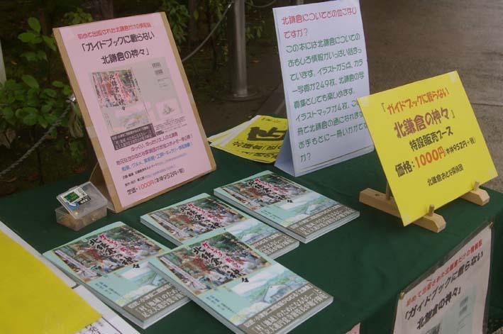 ガイドブックに載らない北鎌倉の神々臨時販売ブース開設_c0014967_1702357.jpg