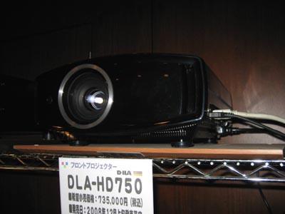 速報☆ビクター DLA-HD750&350!!_c0113001_2192527.jpg