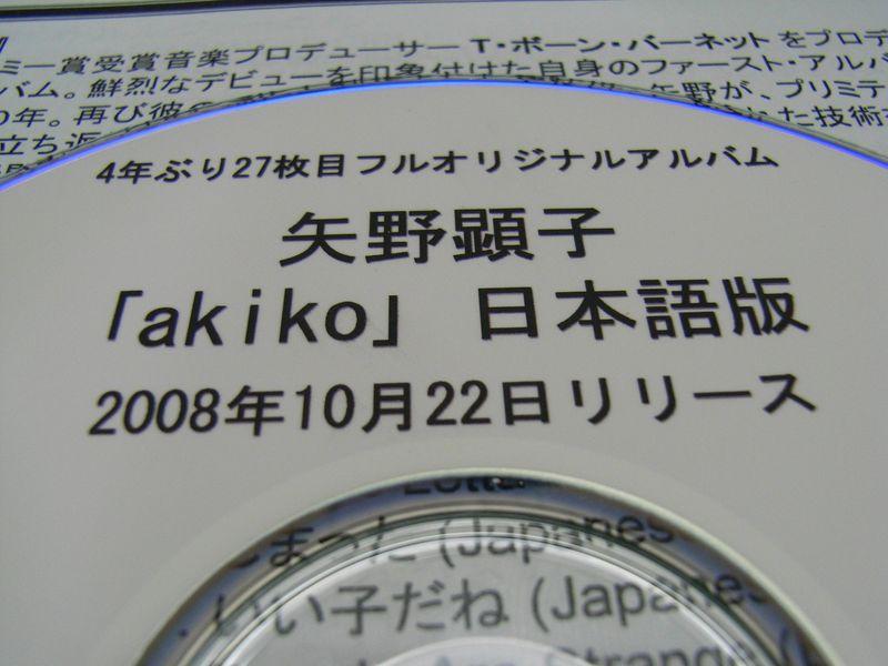 【CyberBuzzクチコミ案件】矢野顕子New Album『akiko』_c0025115_20482443.jpg