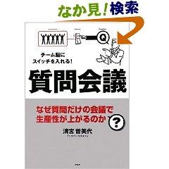 『質問会議』を読み終わって、思わず浮かんだ2つの質問。_c0016141_2272620.jpg