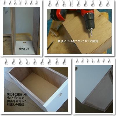 DIYで進化する収納棚 ⑤ カーテン生地からカバンに!②_a0084343_16245499.jpg
