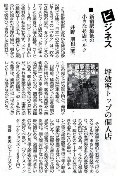 10月5日の朝日新聞_c0069047_1101087.jpg