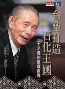 ■王永慶氏逝去_e0094583_1620314.jpg