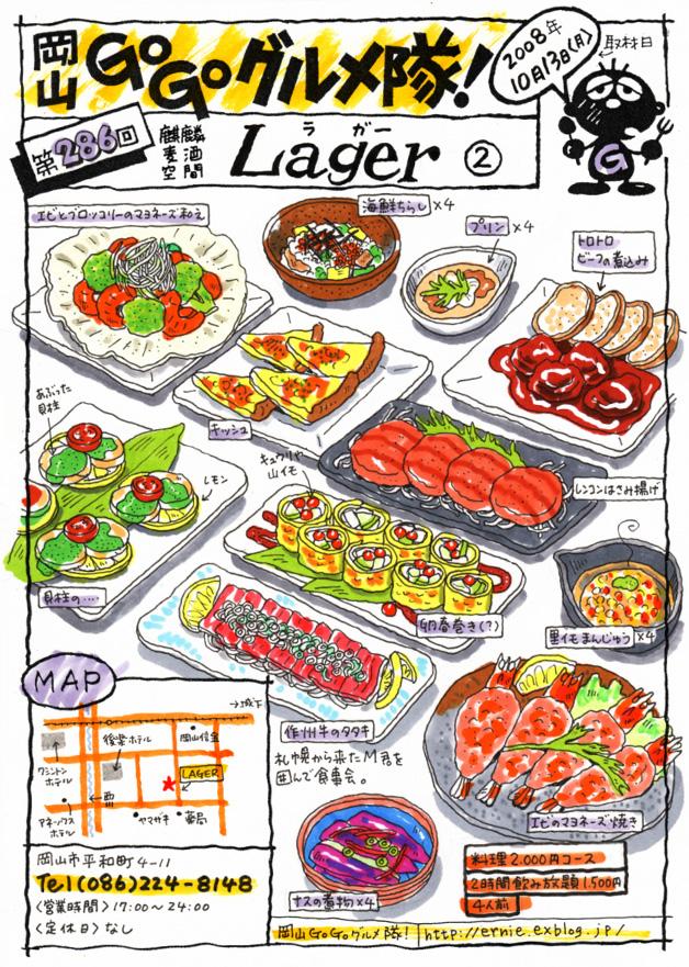 麒麟麦酒空間・ラガー/2_d0118987_20545790.jpg