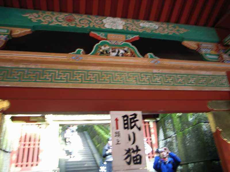 日光 東照宮に_b0085907_17263679.jpg