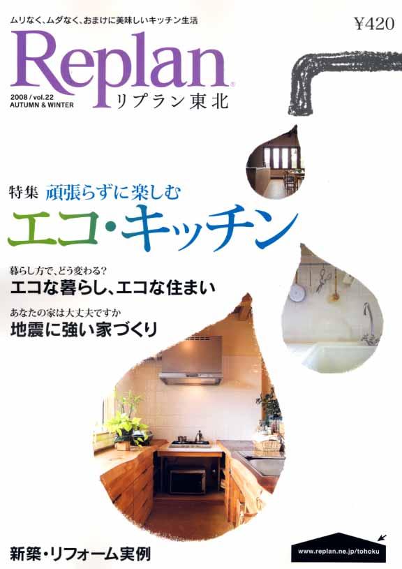雑誌リプランに掲載_e0148212_920069.jpg
