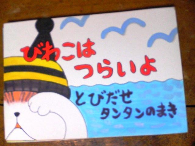 紙しばい、上~映~会!!!<追記あり>_c0160822_0464864.jpg