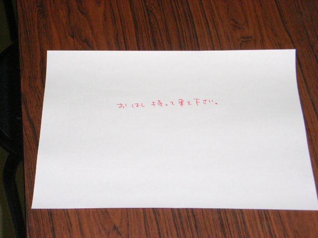 割り箸の発注方法_d0085634_17365394.jpg