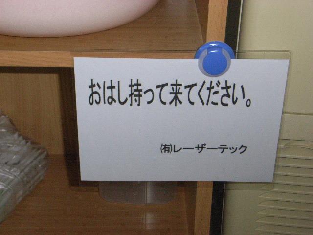 割り箸の発注方法_d0085634_17371336.jpg