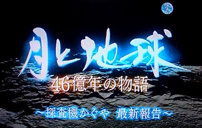 TV番組タイトル: NHKスペシャル「月と地球 46億年の物語~探査機かぐや 最新報告~」_c0141944_18322419.jpg
