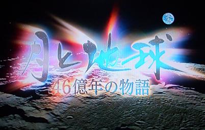TV番組タイトル: NHKスペシャル「月と地球 46億年の物語~探査機かぐや 最新報告~」_c0141944_18325867.jpg