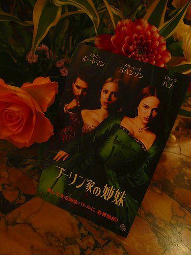 『ブーリン家の姉妹』ジャパン プレミア  駐日英国大使館 UK-Japan 2008 。。。* *。:☆.。†_a0053662_1130633.jpg