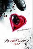 ブラッディ・バレンタイン 3D 日本公開!!_b0064176_1952453.jpg
