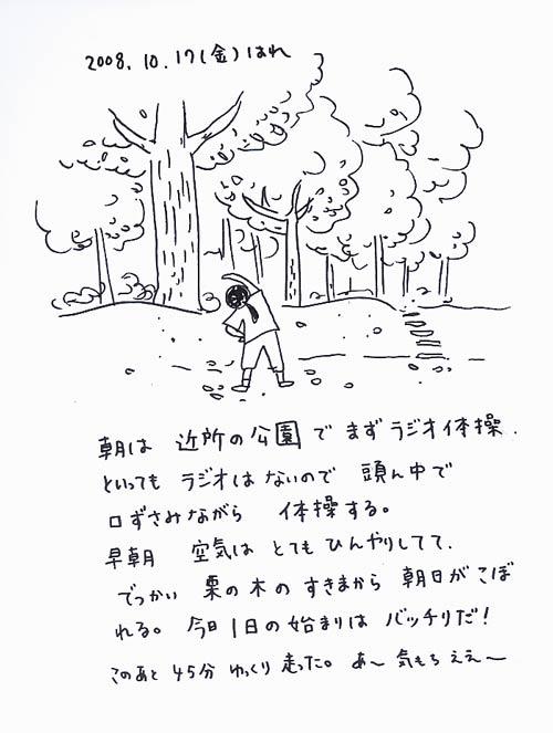 10/17(金)晴れ_f0072976_11215583.jpg