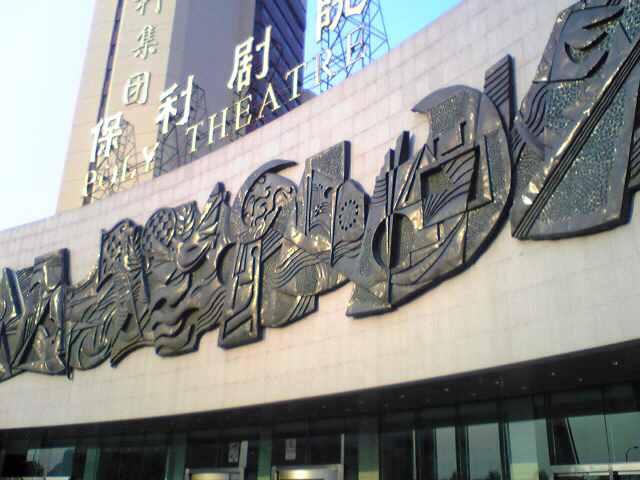 北京パラリンピックリポート9 ~千手観音 My 夢 Dream in 北京~_e0142585_1829029.jpg