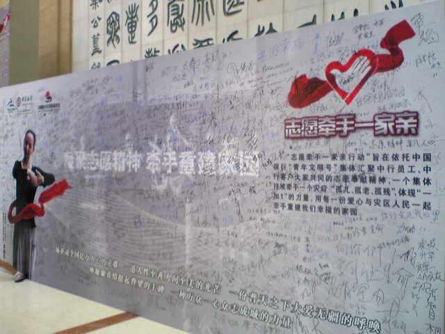 北京パラリンピックリポート9 ~千手観音 My 夢 Dream in 北京~_e0142585_1829046.jpg