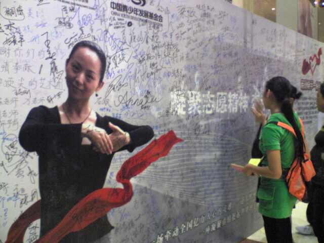北京パラリンピックリポート9 ~千手観音 My 夢 Dream in 北京~_e0142585_182906.jpg