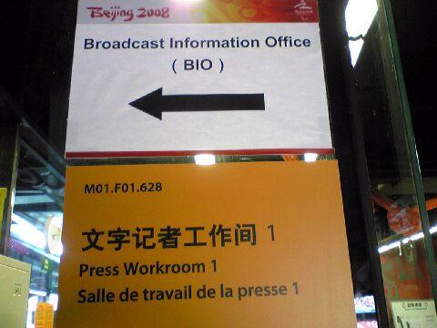 北京パラリンピックリポート10 ~MPC~_e0142585_19205117.jpg