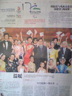 北京パラリンピックリポート9 ~千手観音 My 夢 Dream in 北京~_e0142585_2122437.jpg