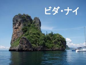 ピピ島☆3日間の締めは、いかに?!_f0144385_13171268.jpg