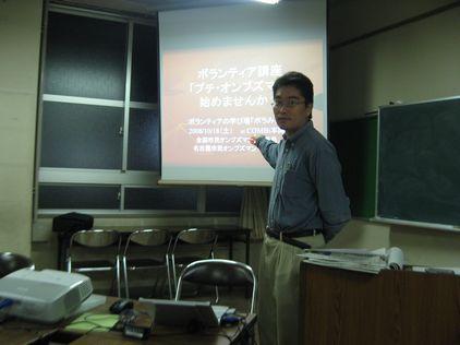 08/10/18 ボランティア講座で講演(名古屋)_d0011701_2335526.jpg