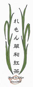 れもん草和紅茶_f0040201_225440.jpg