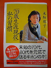 東畑朝子先生から受け取る聖火とは……_d0046025_1124819.jpg