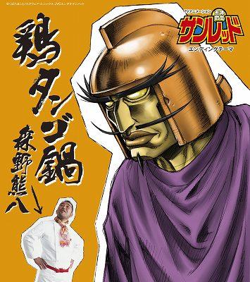 「天体戦士サンレッド」エンディングテーマ、11月19日発売!!_e0025035_23245697.jpg