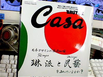 "vol.462.〈Casa BRUTUS〉最新号に""シャクレた""光悦東條_b0081338_1211261.jpg"