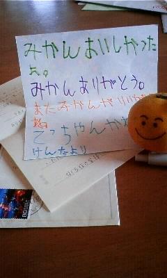 かわいいお便り♪_e0081959_14503868.jpg