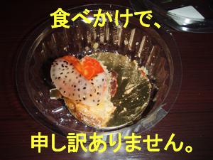 食べかケーキ。_f0144385_19232453.jpg